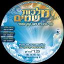 """מסר חשוב של הרבנית קנייבסקי ע""""ה לבנות ישראל!!!"""